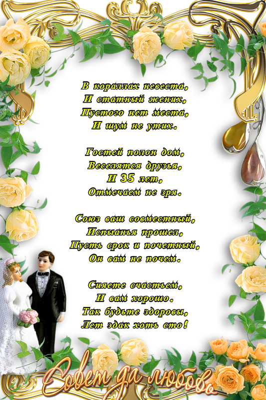 7 лет со дня свадьбы — какая это годовщина и что принято на нее дарить | ktonanovenkogo.ru