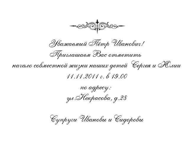 Приглашение на свадьбу текст короткий  трогательный