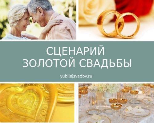 Советы по выбору подарков родителям на золотую свадьбу