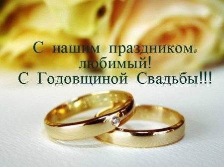 4 года свадьбы поздравления мужу в прозе