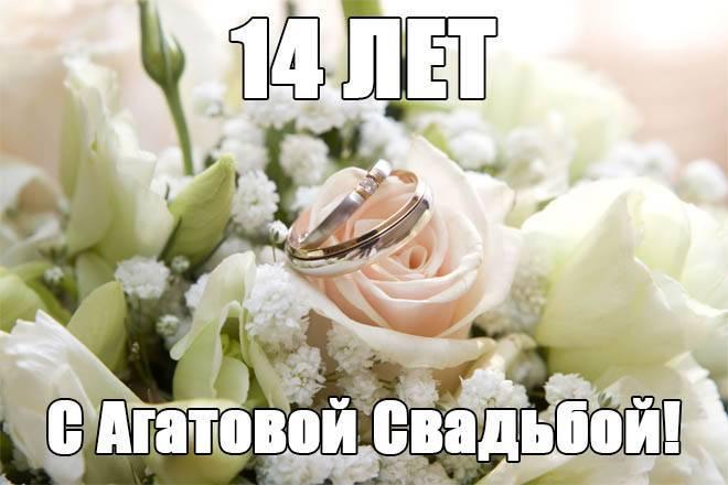 Поздравления с годовщиной свадьбы 14 лет