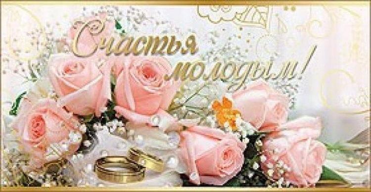 Трогательное до слез поздравление на свадьбу молодоженам