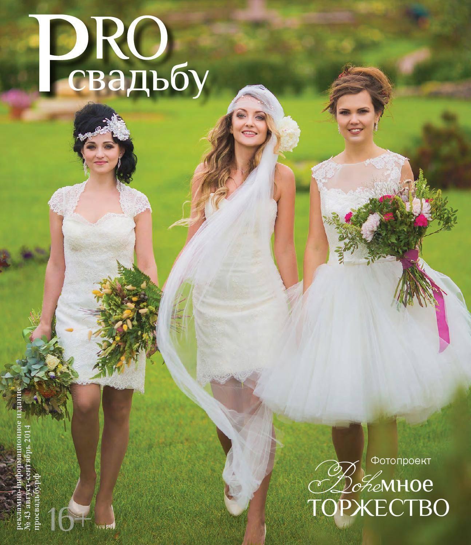 Зеленые свадебные платья