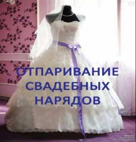 Химчистка свадебного платья в москве