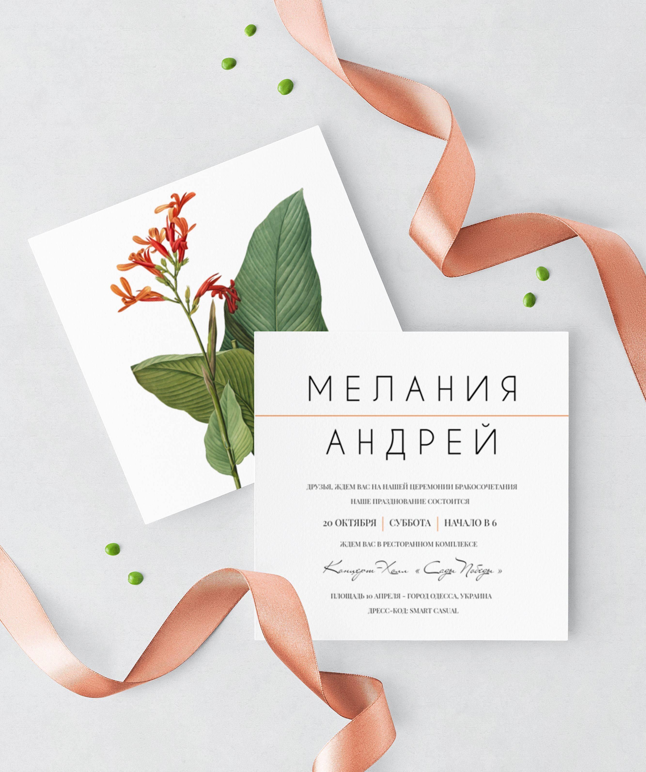 Создание приглашения онлайн