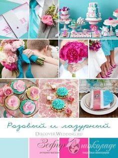 Свадьба в фисташковом цвете