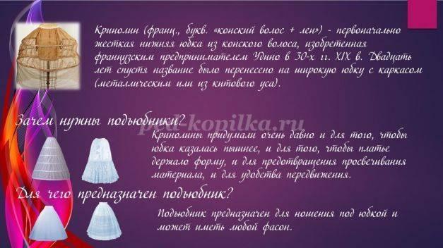 Подъюбник под свадебное платье: виды, со шлейфом, без колец (29 фото)