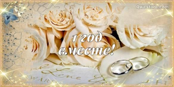 1 год совместной жизни какая свадьба поздравления. ситцевая свадьба (1 год)
