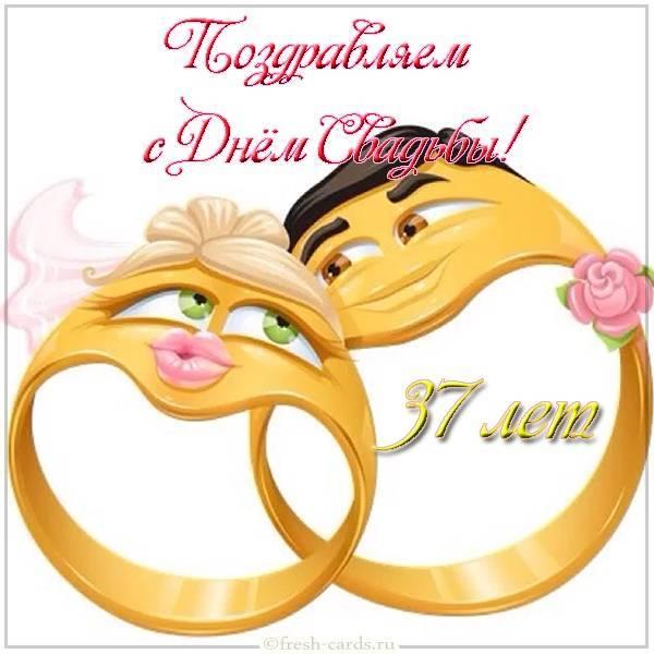 34 года совместной жизни - янтарная годовщина свадьбы