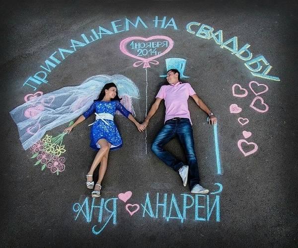 Приглашение на свадьбу  что пишут, как заполнять, варианты для друзей, оформление гостям