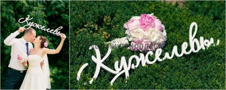 Надписи на свадьбу — символизм и основные идеи реализации + фото