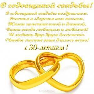 30 лет со свадьбы. какая свадьба без жемчуга?!