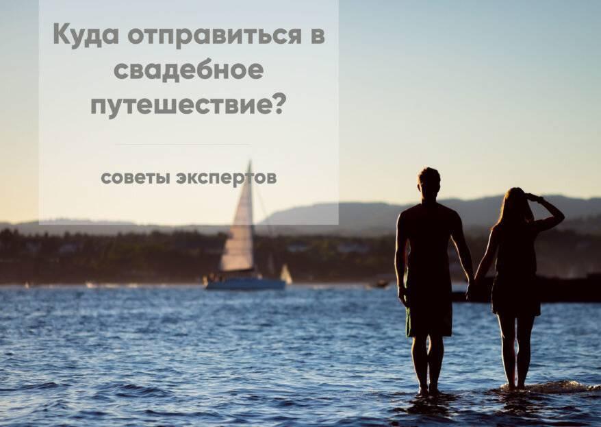 Медовый месяц в мае