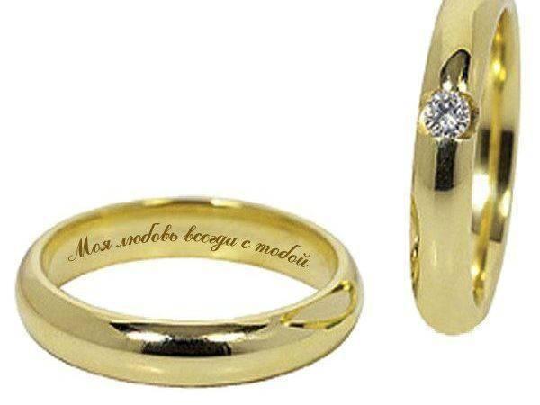 Кольца с надписью вместе навсегда. гравировка на обручальных кольцах. фразы для гравировки