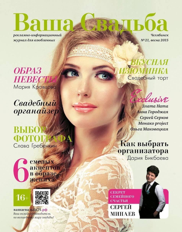 Свадебный макияж пошагово