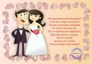 Поздравления молодоженам на свадьбу в стихах