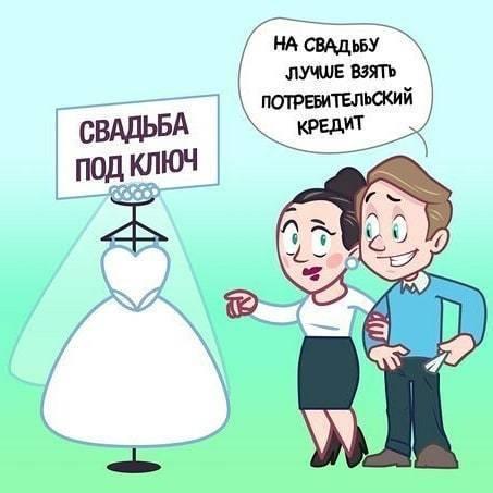 Кредит наличными на свадьбу: топ-10 банков, заявка и отзывы
