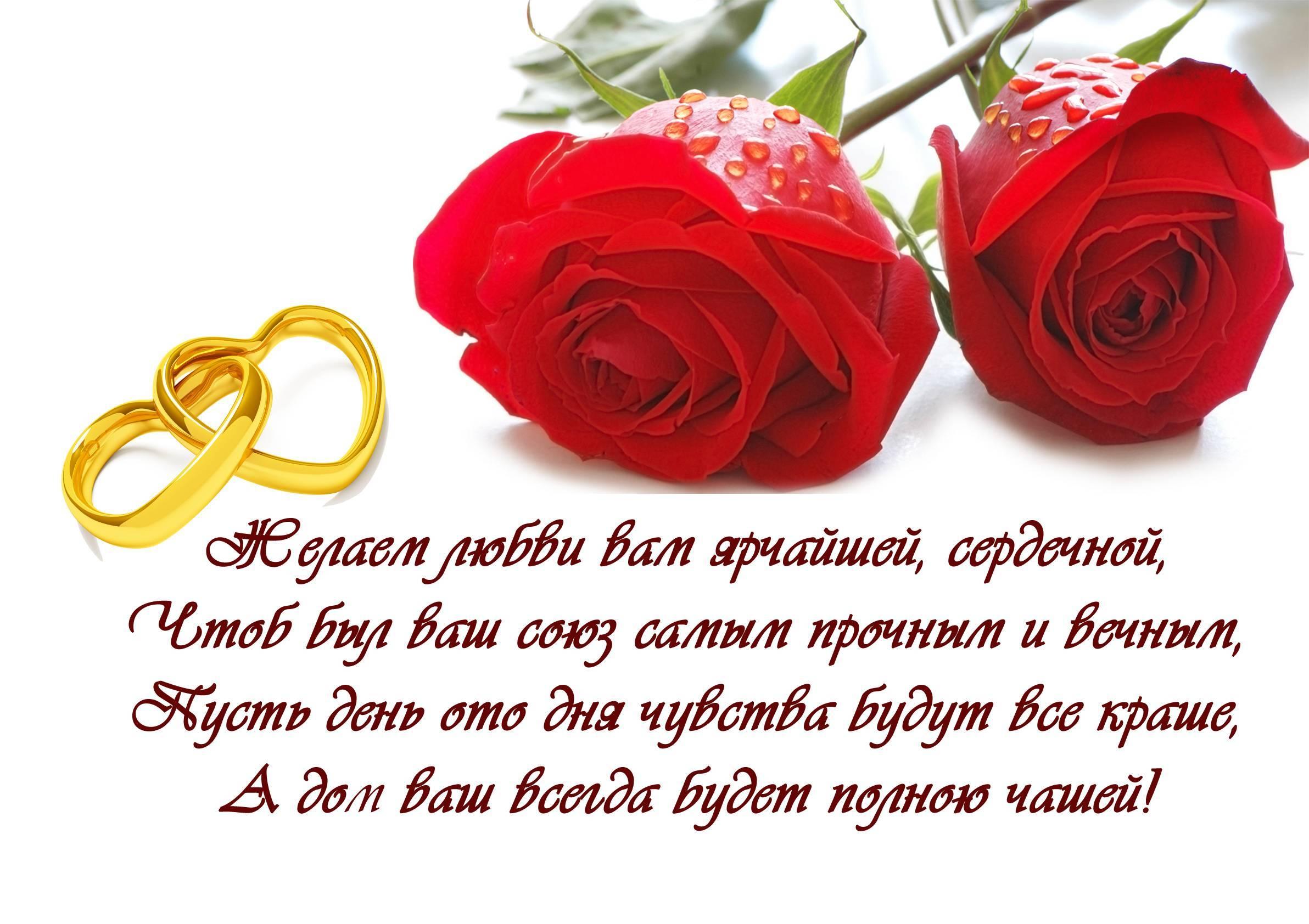 Поздравления на свадьбу в прозе до слез