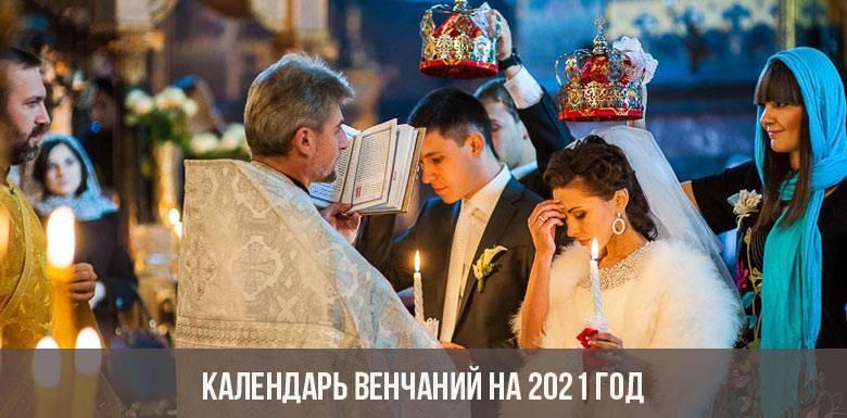 Календарь венчаний на 2020 год православный венчальный