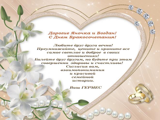 Поздравление на свадьбу дочери и зятю  от матери, речь, трогательные тосты