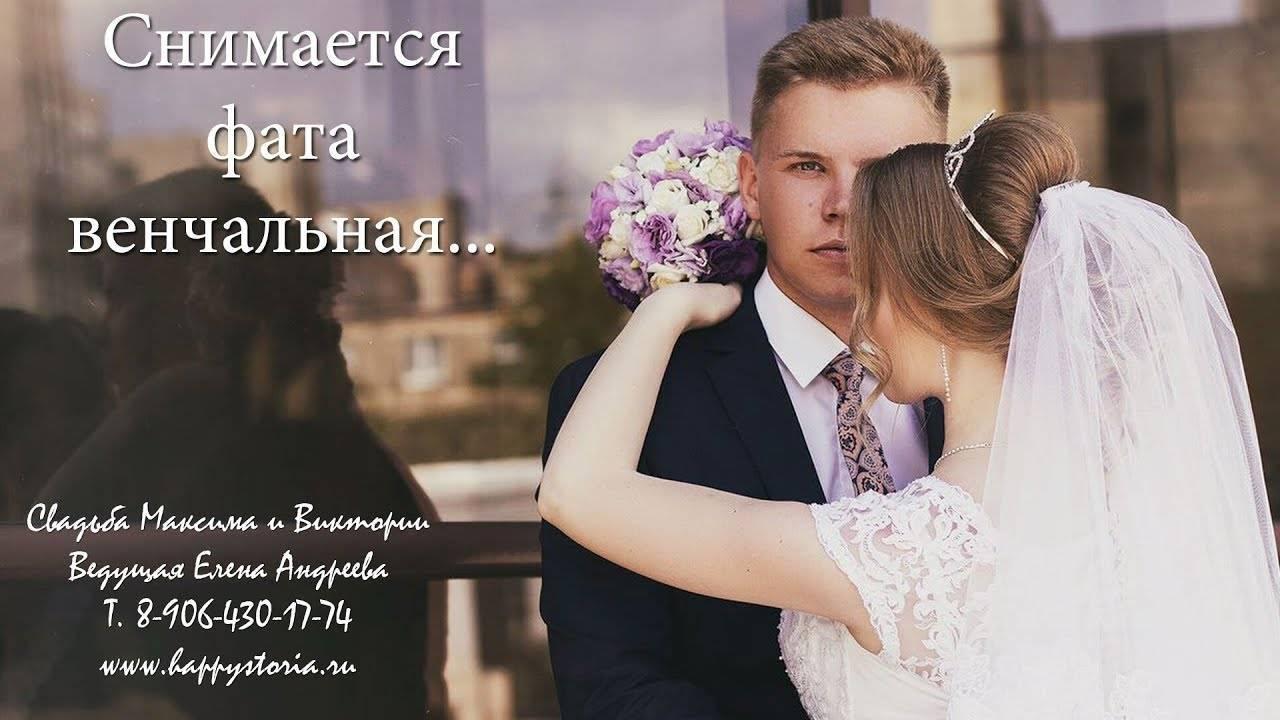 Снятие фаты на свадьбе, традиционный момент