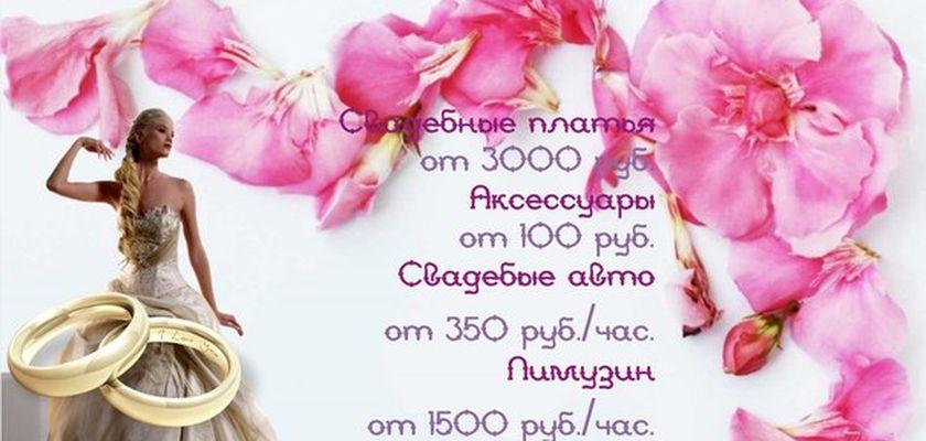 """Свадебные аксессуары от """"а"""" до """"я"""""""