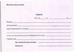 Особенности регистрации брака при беременности