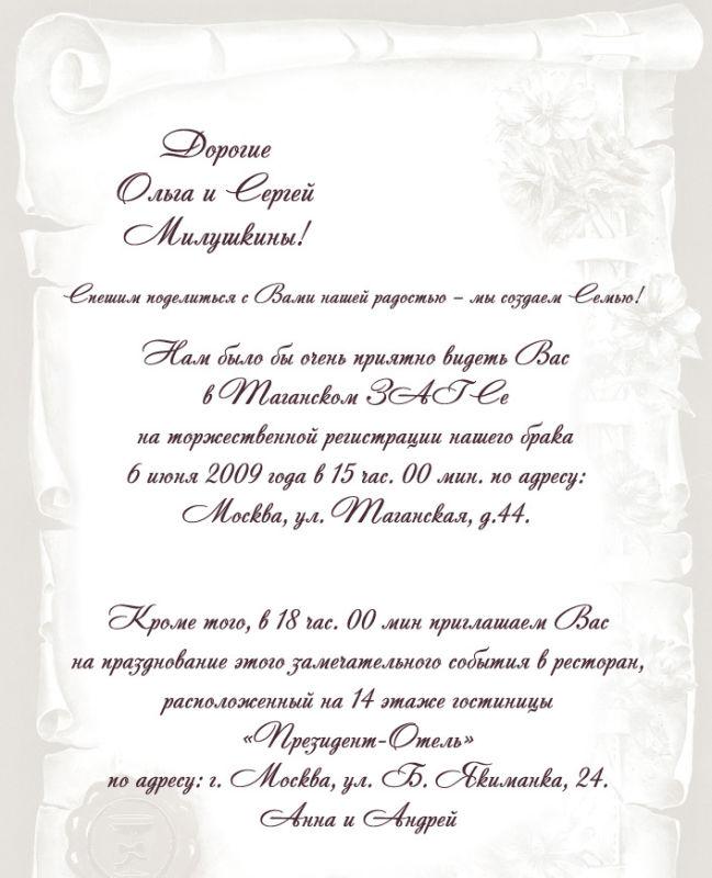 Пригласительные текста на свадьбу, примеры и шаблон