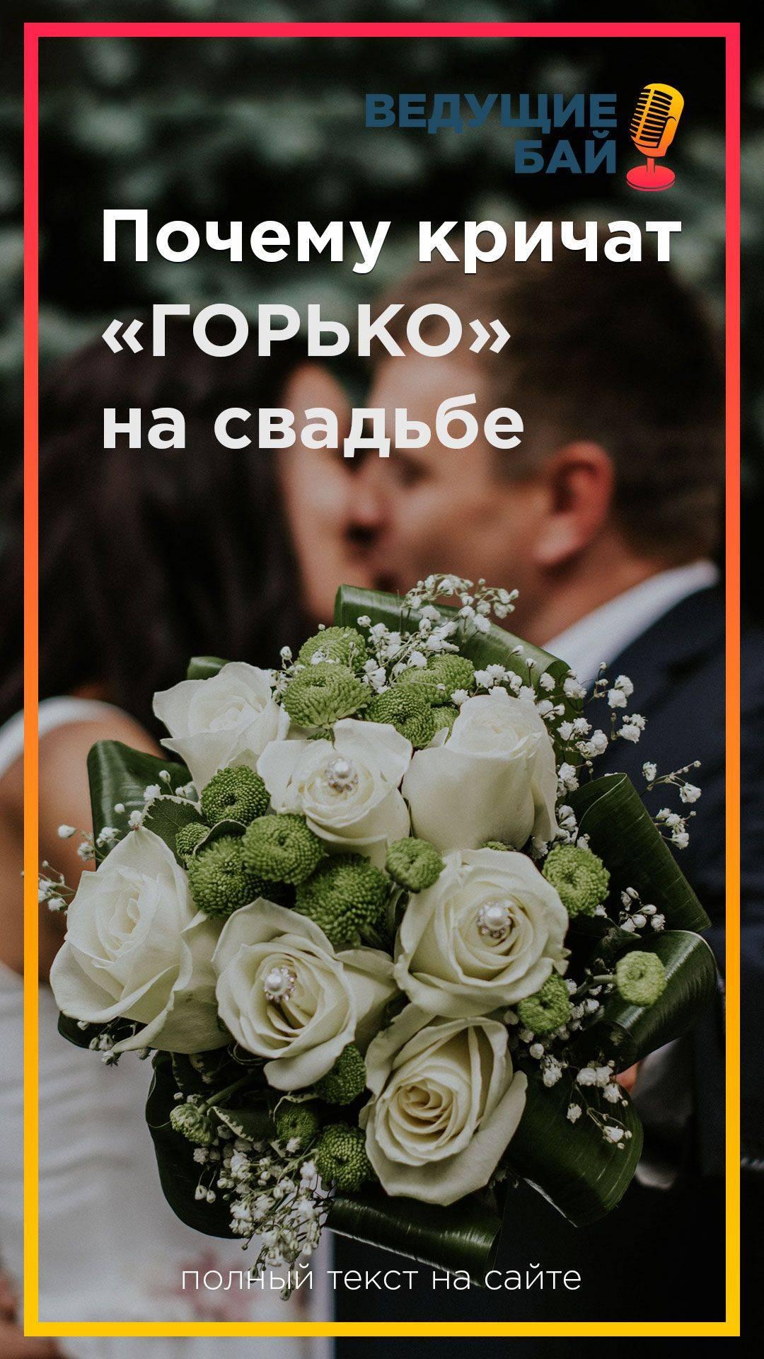 Кириллица  | почему на кавказских свадьбах не кричат «горько!»