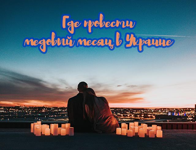 10 небанальных мест для медового месяца