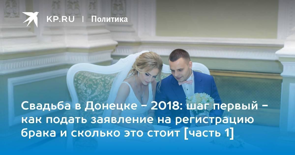 За сколько месяцев подается заявление в загс в 2020 году