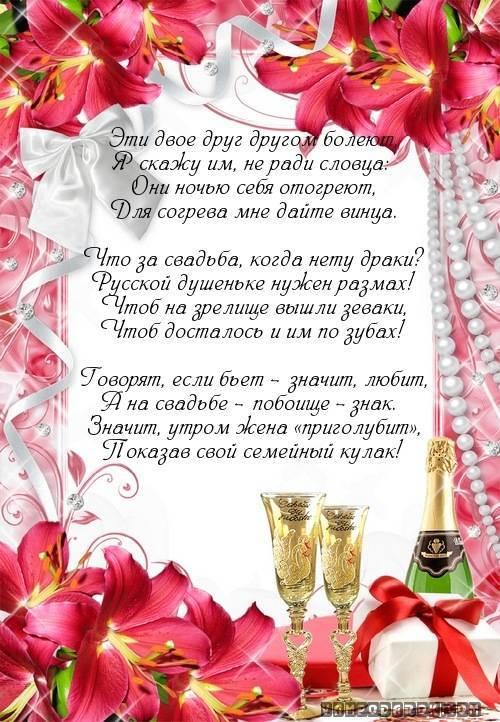 Шуточные поздравления на свадьбу  50 пожеланий молодоженам со смыслом
