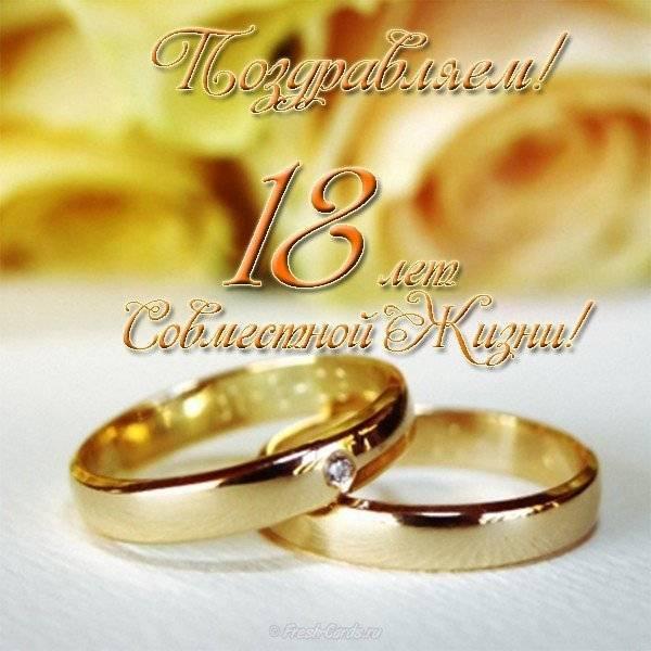 Что подарить на 18 лет совместной жизни со дня свадьбы?