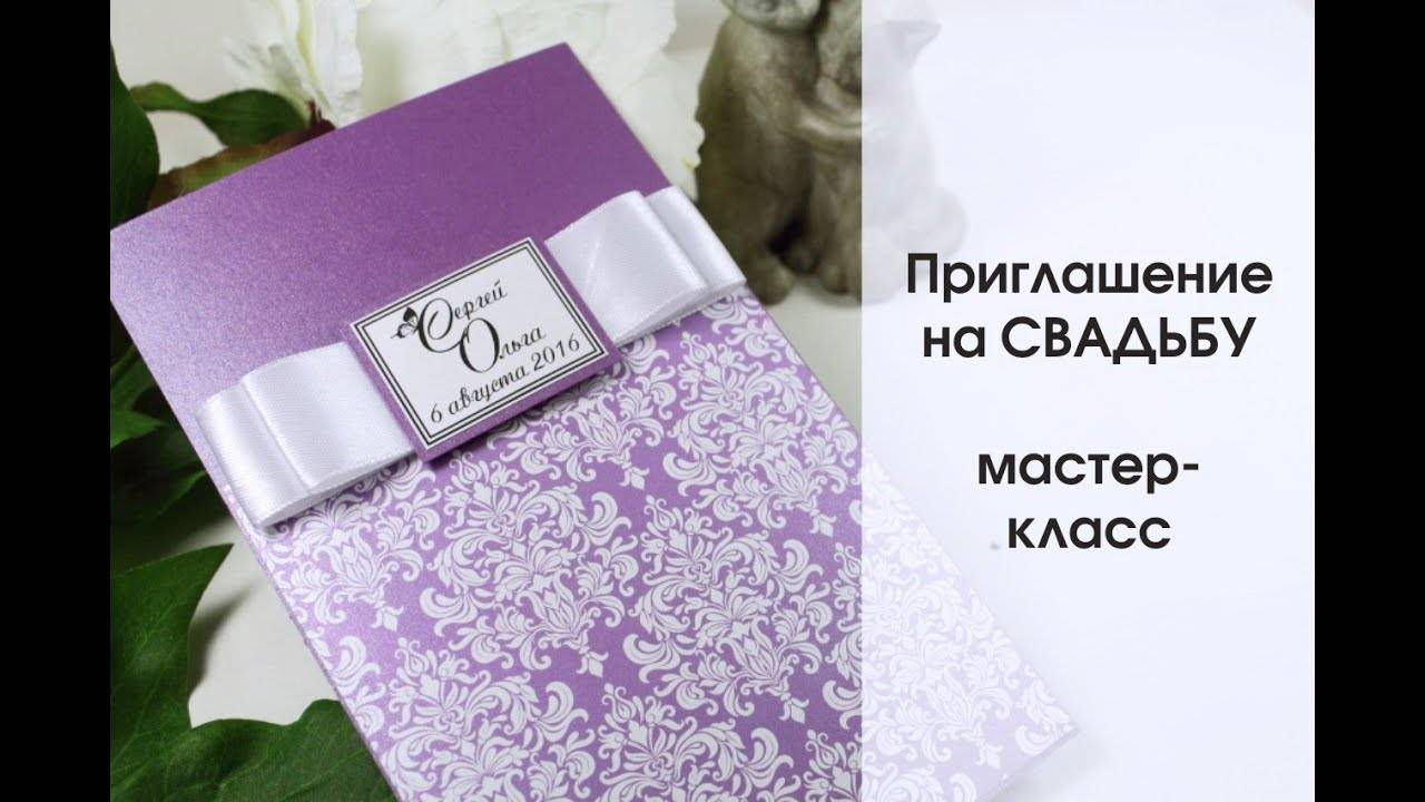 Пригласительные на свадьбу своими руками: мастер-классы с фото
