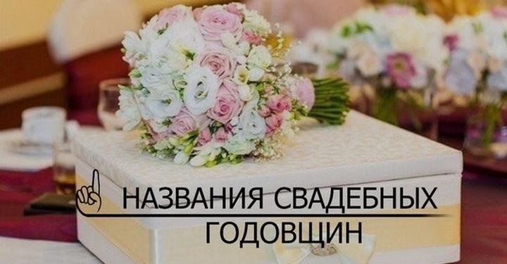 Юбилеи свадеб по годам: символика, традиции и подарки