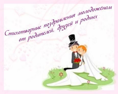 Поздравление молодых на свадьбе от мамы невесты