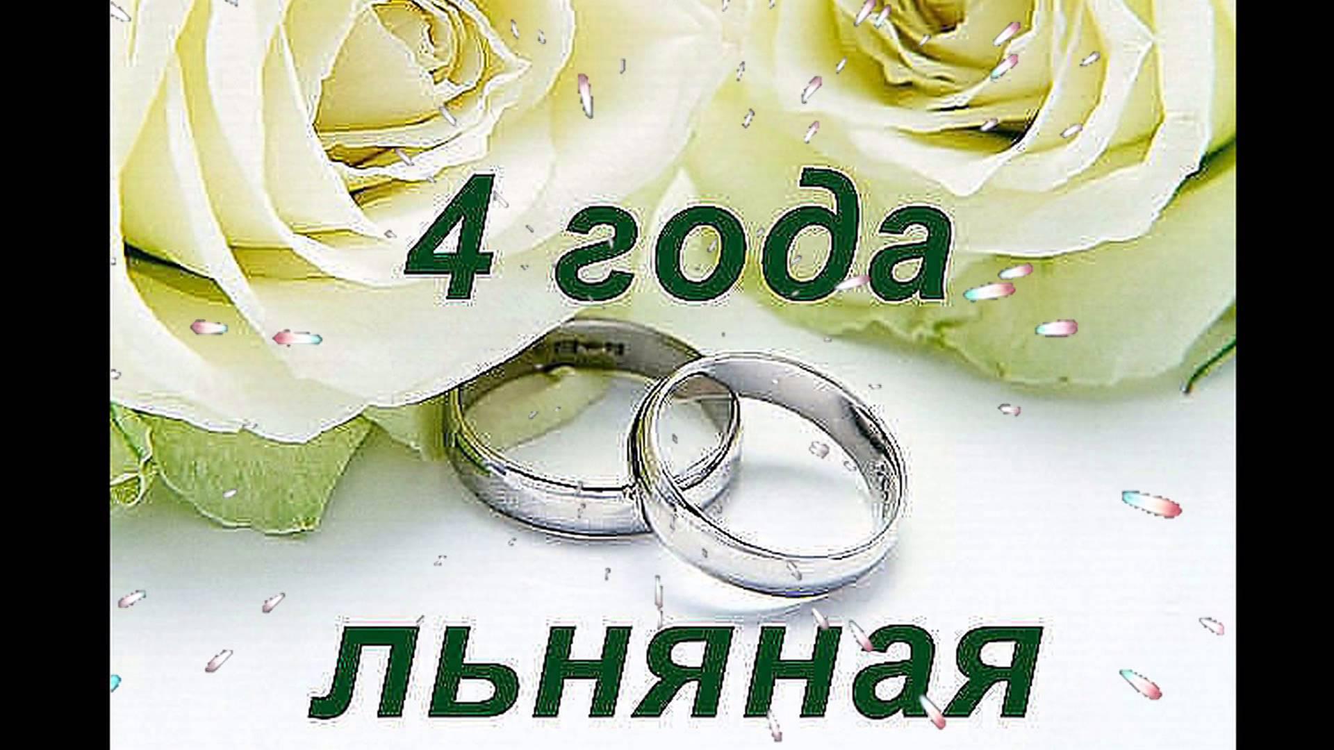 Годовщина свадьбы: льняная свадьба 4 года