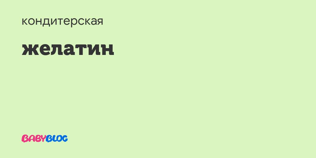 Посоветуйте начинку для торта - запись пользователя татьяна (tankanet) в сообществе кондитерская в категории торты детские - babyblog.ru