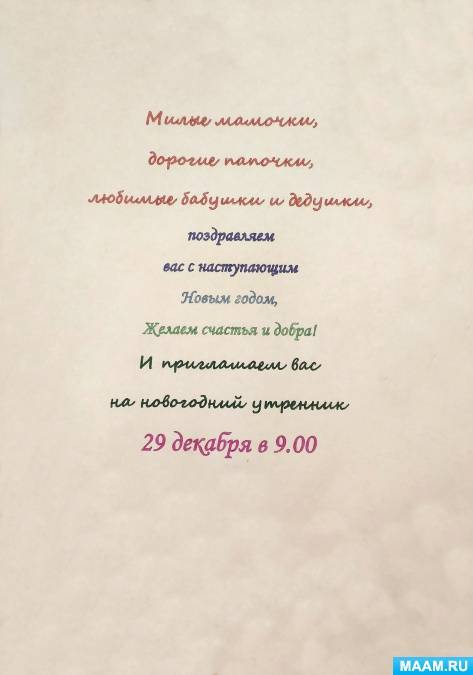 Текст приглашения на свадьбу