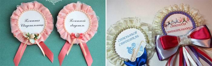 Значки и ленты для свидетелей на свадьбу своими руками