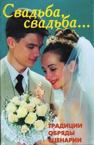 Оригинальное завершение свадьбы