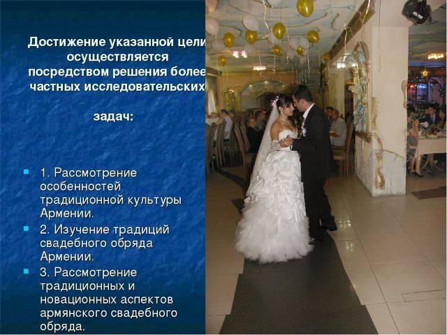 Первая брачная ночь у армян: традиции и обычаи