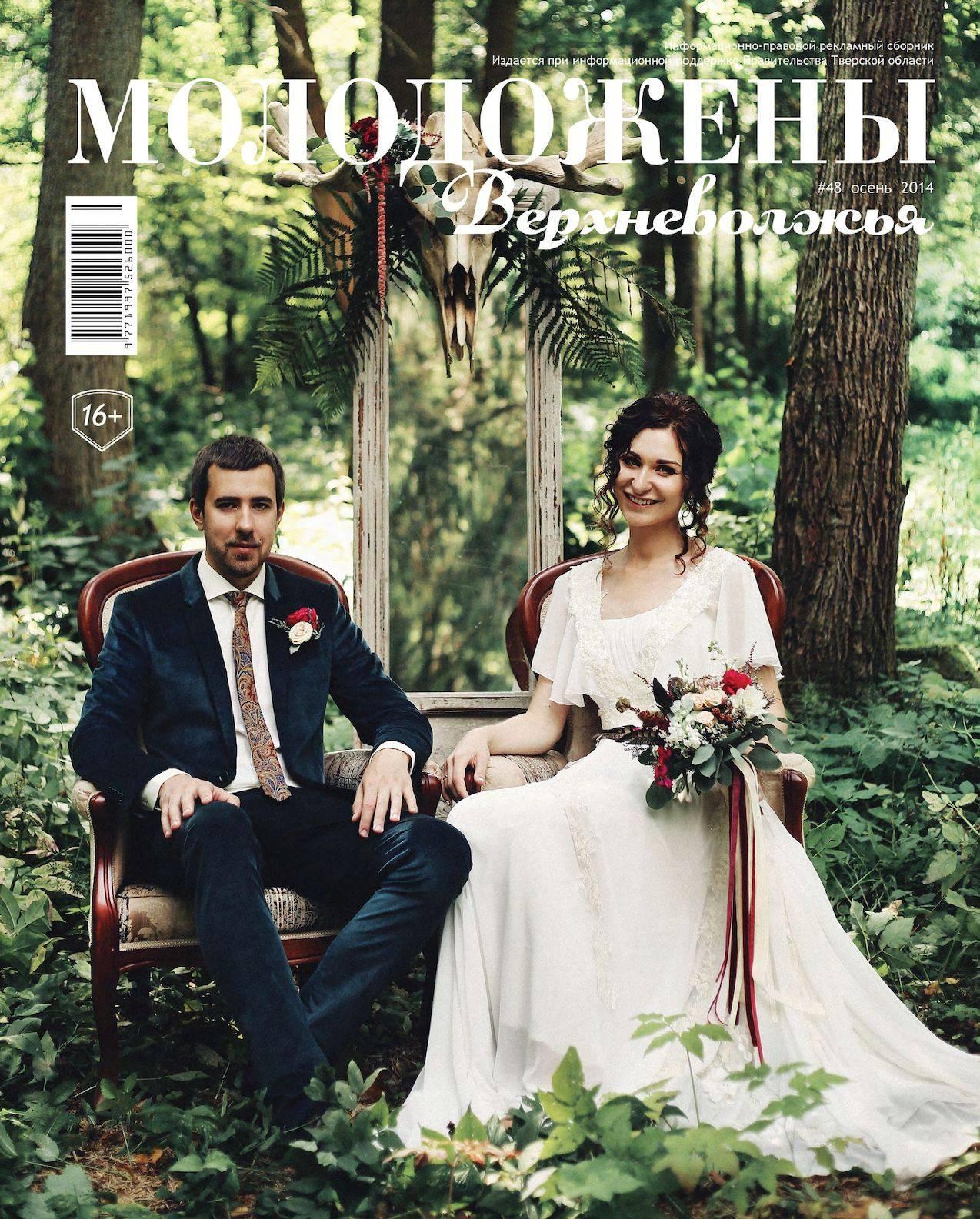 Свадебный образ жениха 2019/2020. вечные тренды.