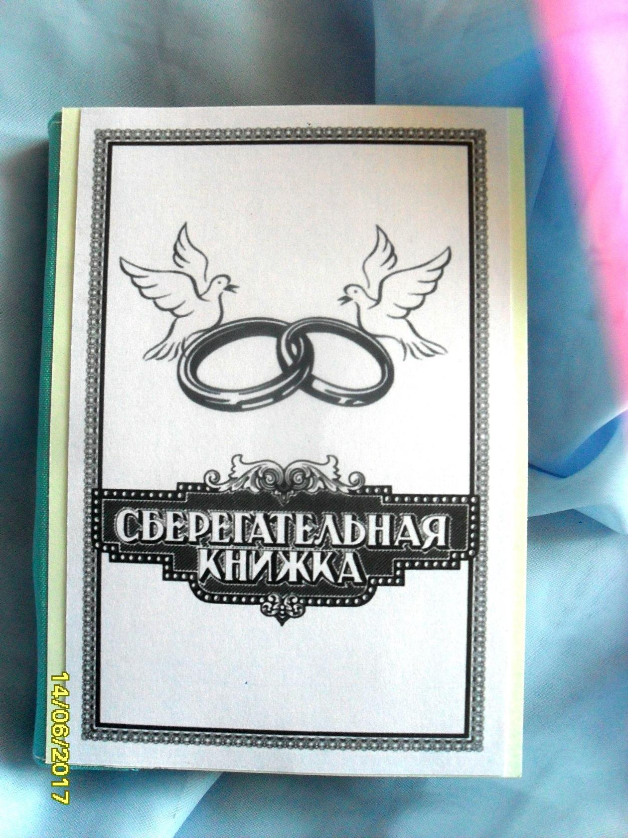 Скрапбукинг свадьба коллаж сберкнижка для молодоженов бумага кружево