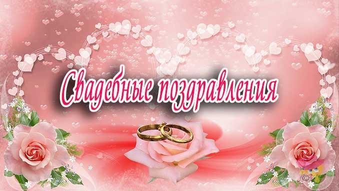 Поздравления на свадьбу оригинальные стихи до слез