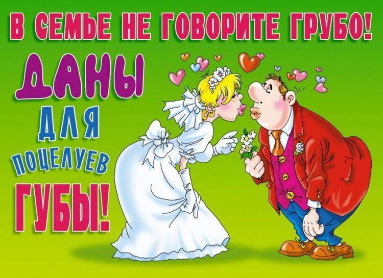 Веселые и смешные тосты на свадьбу