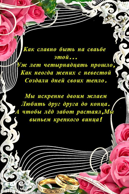 Поздравления с агатовой свадьбой - 14 лет