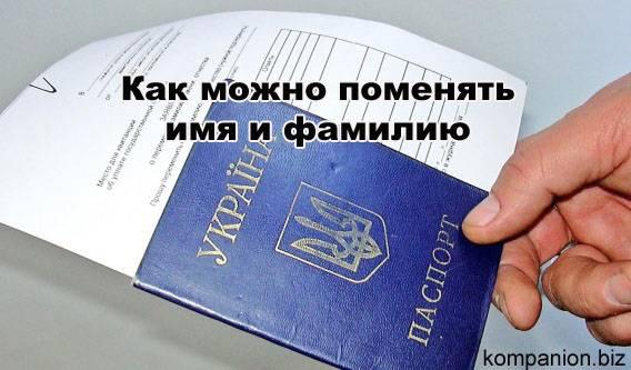 Замена паспорта и документов после замужества