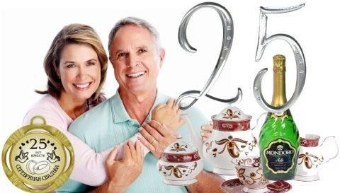 Что подарить на серебряную свадьбу родителям. варианты интересны подарков