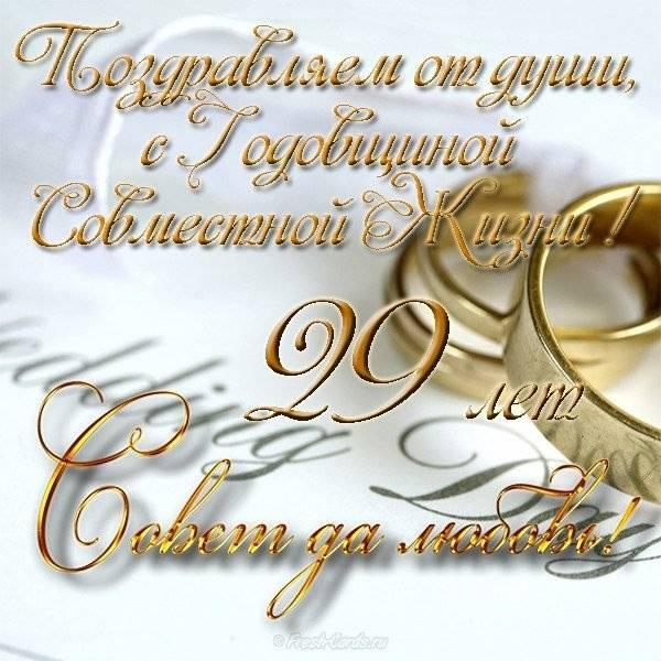 Поздравления с юбилеем свадьбы  37 годовщина свадьбы